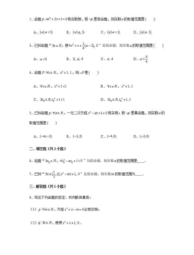 1.5.2全稱量詞命題與存在量詞命題的否定-【新教材】人教A版(2019)高中數學必修第一冊同步講義04