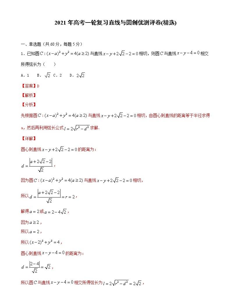 【精品試題】2021年高考數學一輪復習創優測評卷(新高考專用)測試卷09  直線與圓(解析版)01