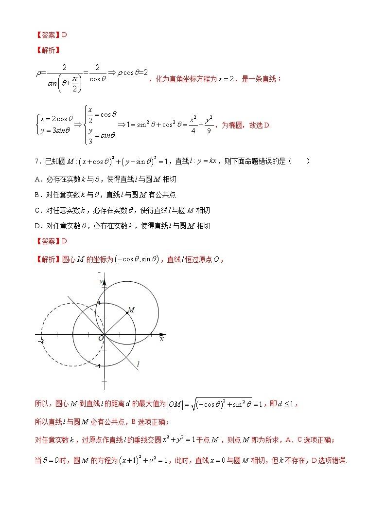 【精品試題】2021年高考數學一輪復習創優測評卷(新高考專用)測試卷09  直線與圓(解析版)04