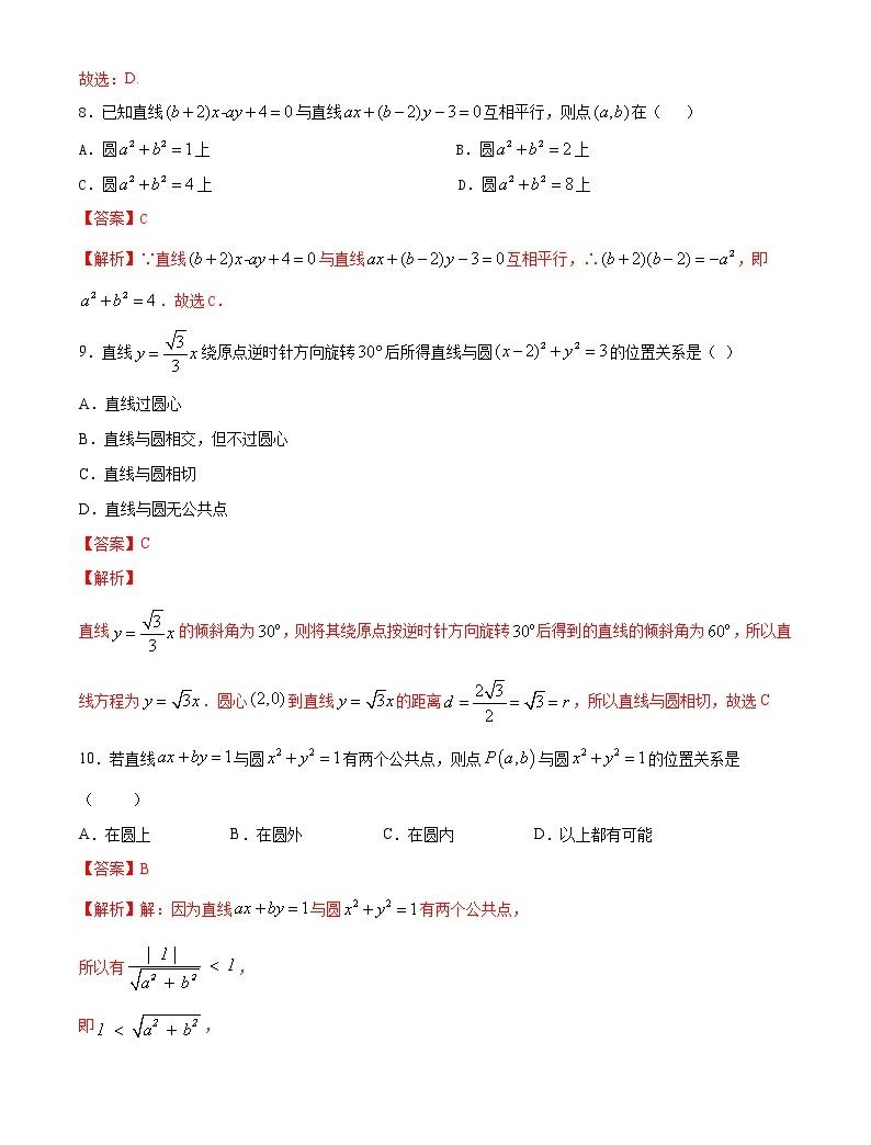 【精品試題】2021年高考數學一輪復習創優測評卷(新高考專用)測試卷09  直線與圓(解析版)05