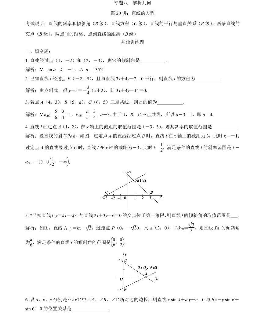 高三數學二輪專題訓練:專題08 解析幾何01