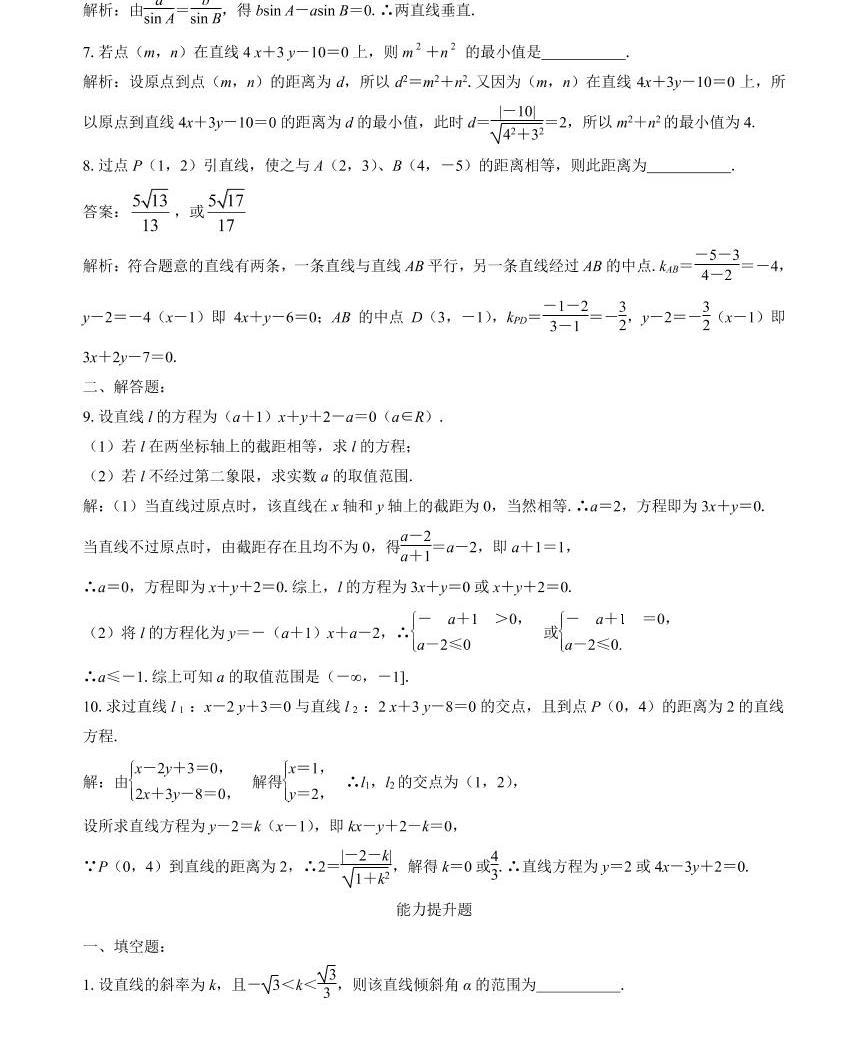 高三數學二輪專題訓練:專題08 解析幾何02