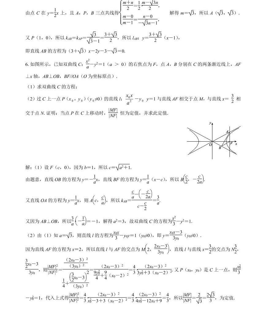 高三數學二輪專題訓練:專題08 解析幾何04
