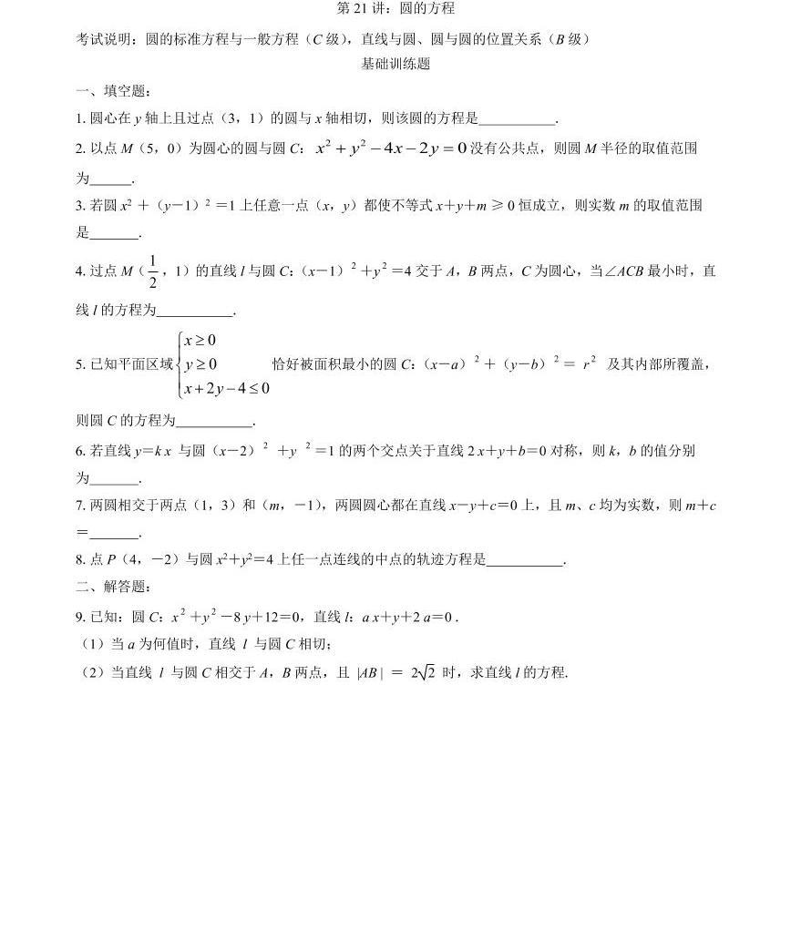 高三數學二輪專題訓練:專題08 解析幾何03