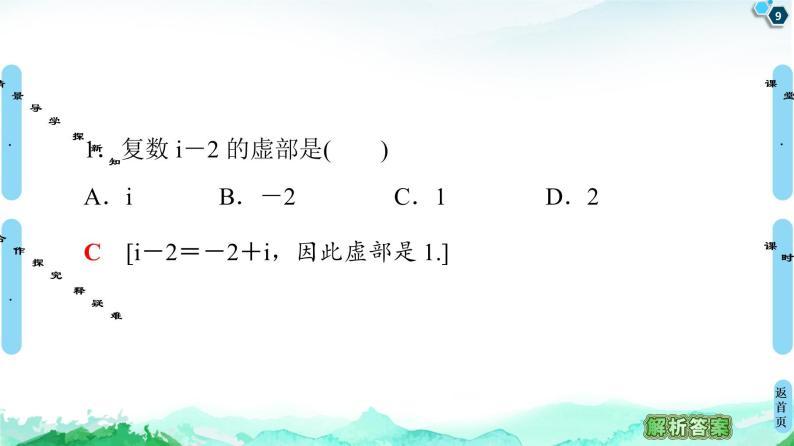 12.1 復數的概念09