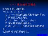 高中數學 1.1.1集合的含義與表示PPT課件  人教版新教材A 必修一