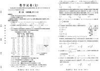 2020屆河南省洛陽市高三第一次統一考試數學(文)試卷 PDF版