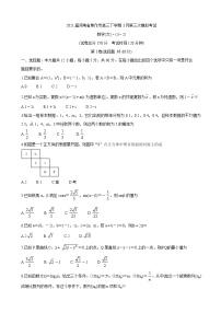 2021屆河南省焦作市高三下學期3月第三次模擬考試 數學(文)