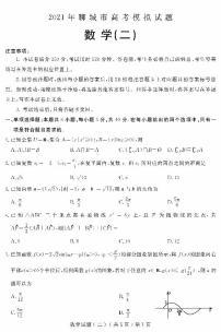2021屆山東省聊城市高考二模數學試題(PDF版)