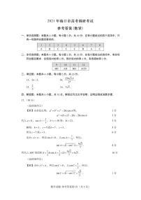 2021年??谑懈呖颊{研考試數學試題
