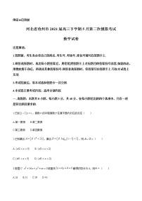 2021屆河北省滄州市高考二模:數學試題+答案