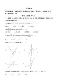 安徽省合肥市2021屆高三下學期最后一卷文科數學試題