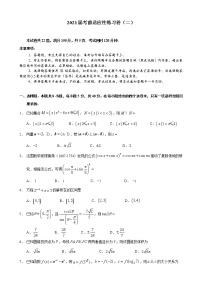 2021屆福建省高考考前適應性練習卷(二)數學試題