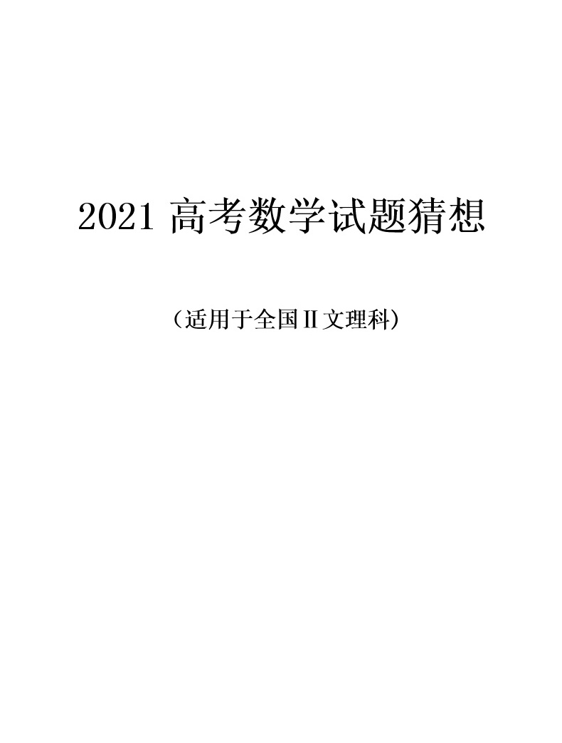 2021高考數學試題猜想01