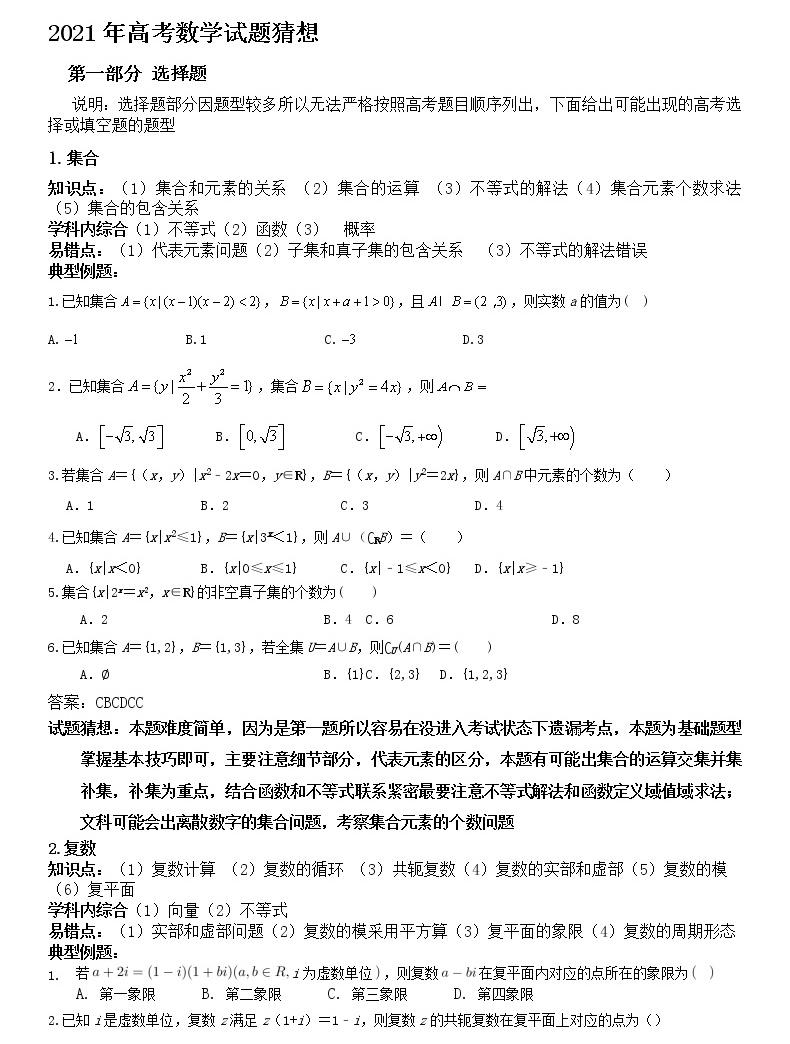 2021高考數學試題猜想02