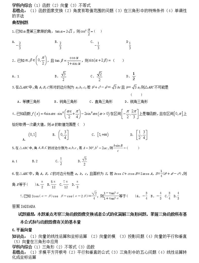 2021高考數學試題猜想05