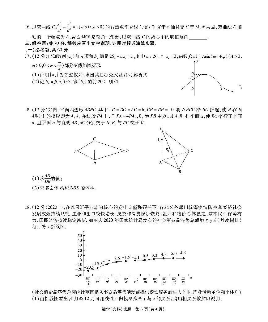 安徽省合肥市一六八2021高三最后一卷-文數試題(附答案)03