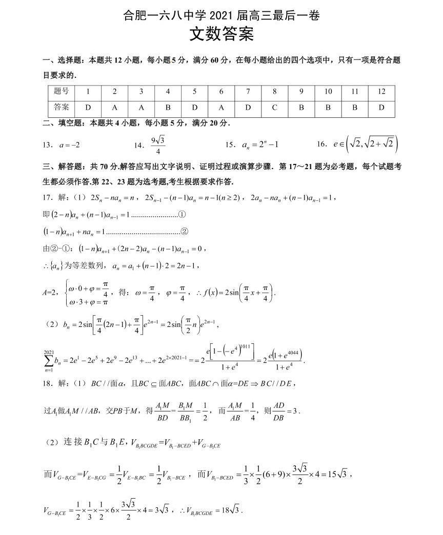 安徽省合肥市一六八2021高三最后一卷-文數試題(附答案)05