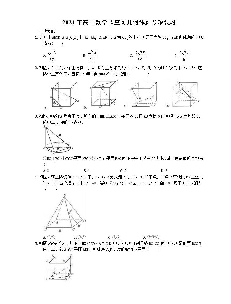 2021年高中數學培優練習《空間幾何體》專項復習(含答案)01