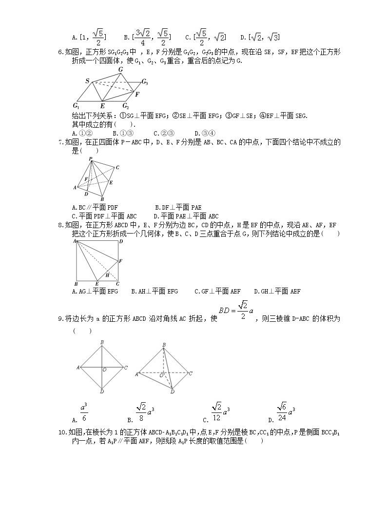 2021年高中數學培優練習《空間幾何體》專項復習(含答案)02