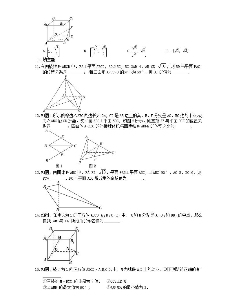 2021年高中數學培優練習《空間幾何體》專項復習(含答案)03