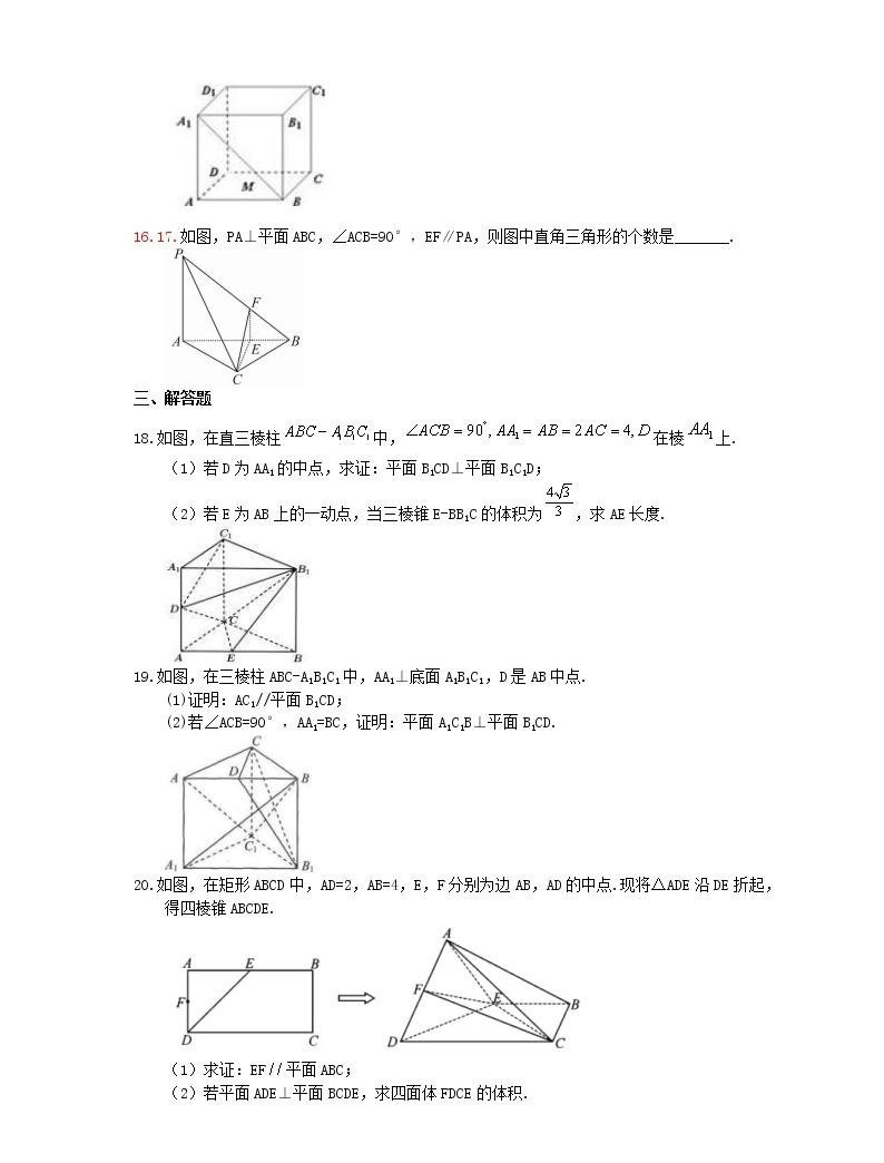 2021年高中數學培優練習《空間幾何體》專項復習(含答案)04