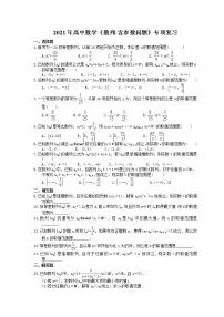 2021年高中數學培優練習《數列-含參數問題》專項復習(含答案)