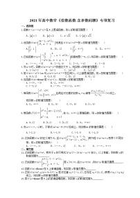 2021年高中數學培優練習《指數函數-含參數問題》專項復習(含答案)