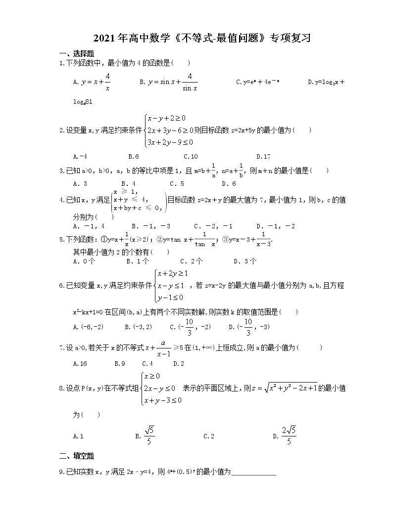 2021年高中數學培優練習《不等式-最值問題》專項復習(含答案)01