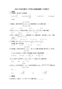 2021年高中數學培優練習《不等式-最值問題》專項復習(含答案)