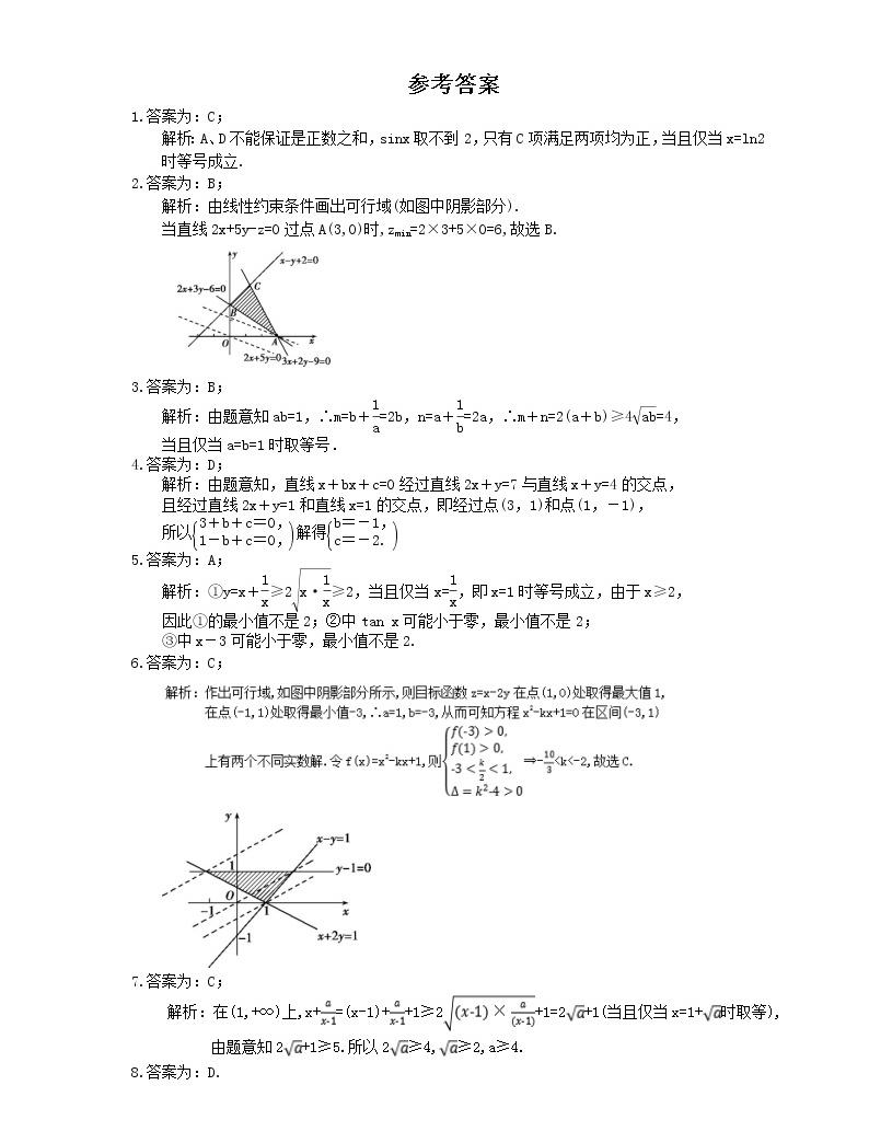 2021年高中數學培優練習《不等式-最值問題》專項復習(含答案)03