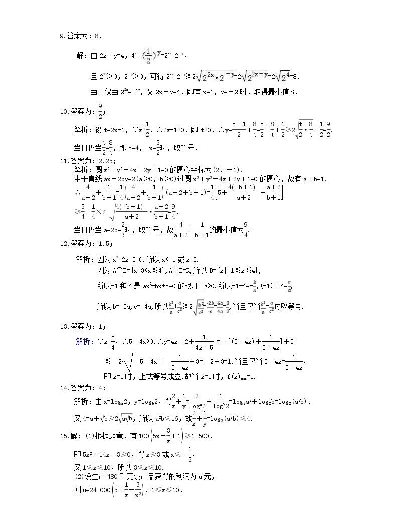 2021年高中數學培優練習《不等式-最值問題》專項復習(含答案)04