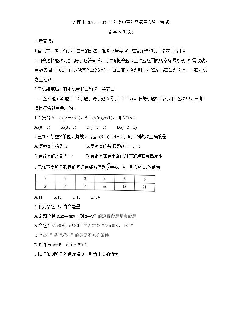 河南省洛陽市2021屆高三下學期5月第三次統一考試(三練)數學(文)+答案01