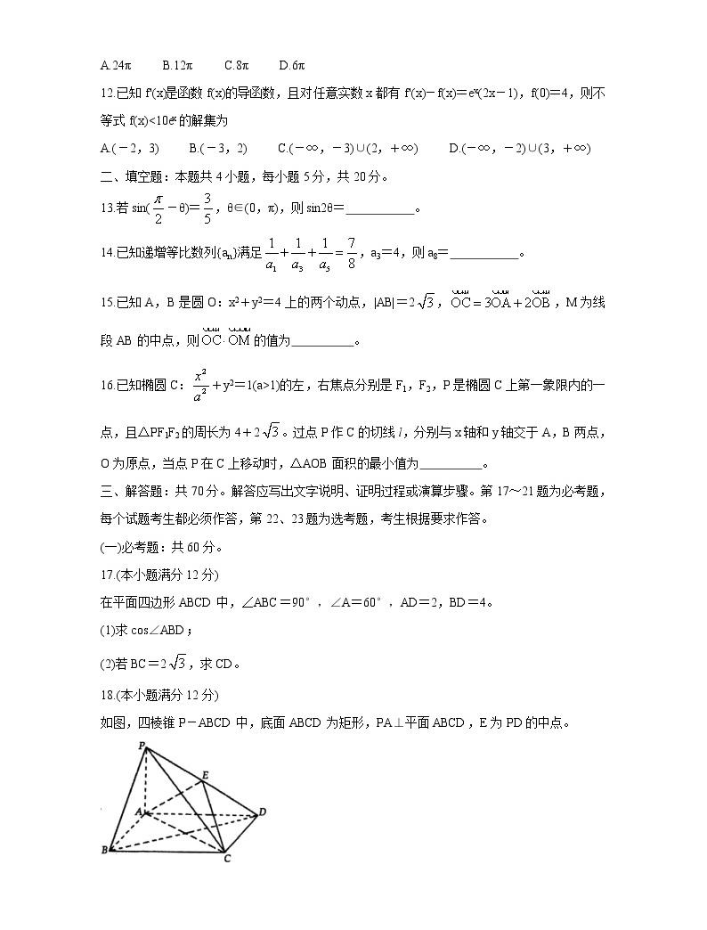 河南省洛陽市2021屆高三下學期5月第三次統一考試(三練)數學(文)+答案03