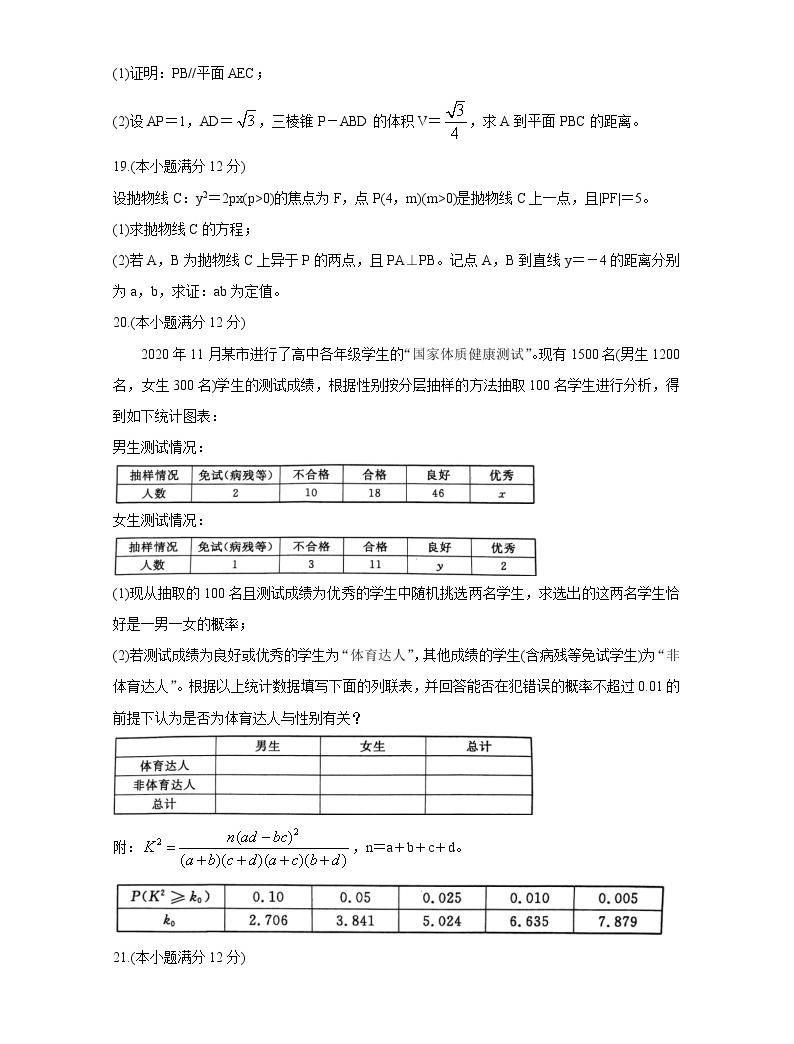 河南省洛陽市2021屆高三下學期5月第三次統一考試(三練)數學(文)+答案04