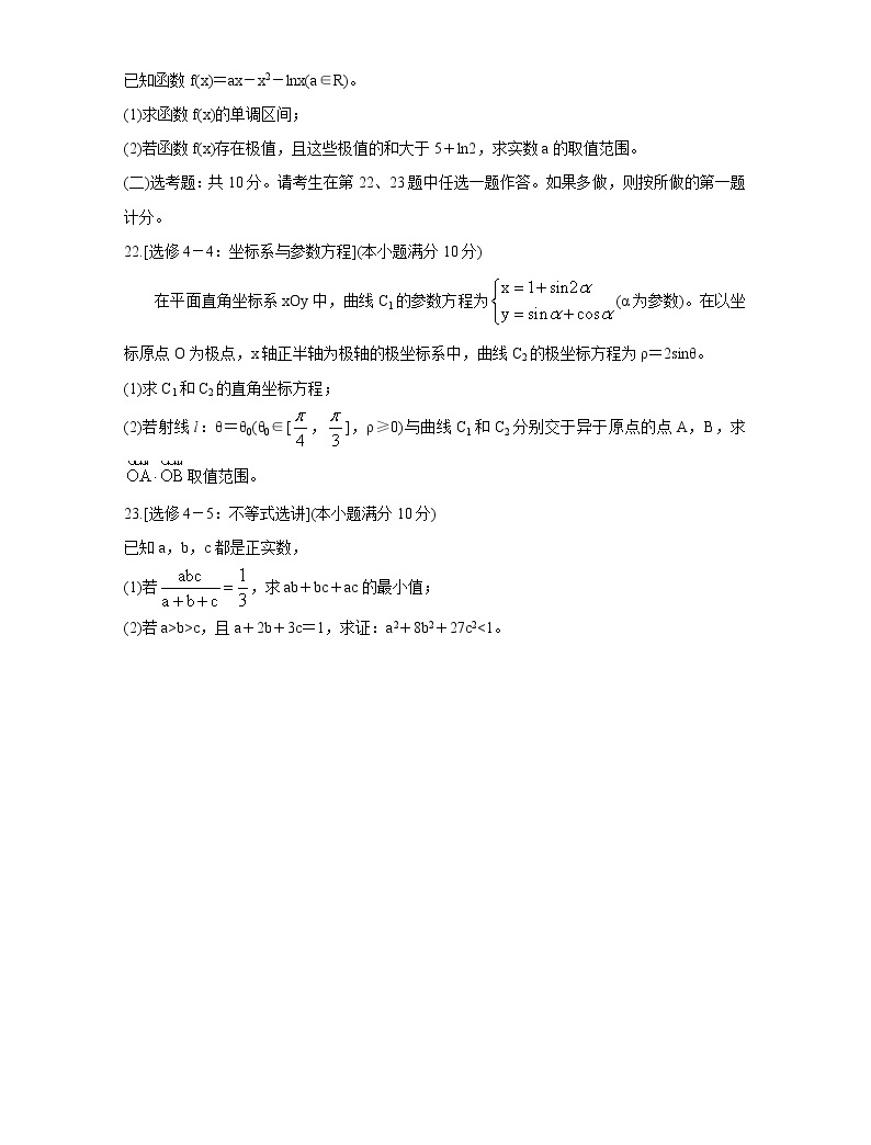 河南省洛陽市2021屆高三下學期5月第三次統一考試(三練)數學(文)+答案05