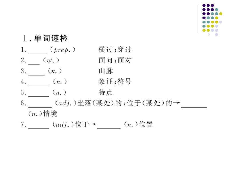 高一英语单元复习配套课件:(外研版必修1-4打包)02