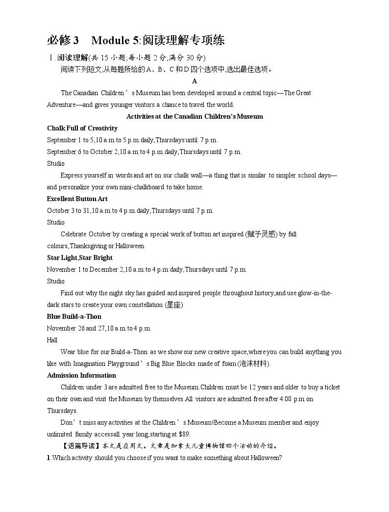 2020外研高考英语一轮复习课时训练:必修3 Module 5 阅读理解专项练01