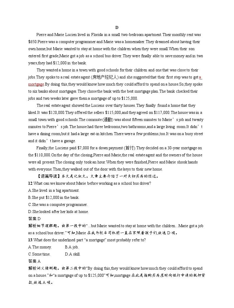 2020外研高考英语一轮复习课时训练:必修2 Module 5 阅读理解专项练05