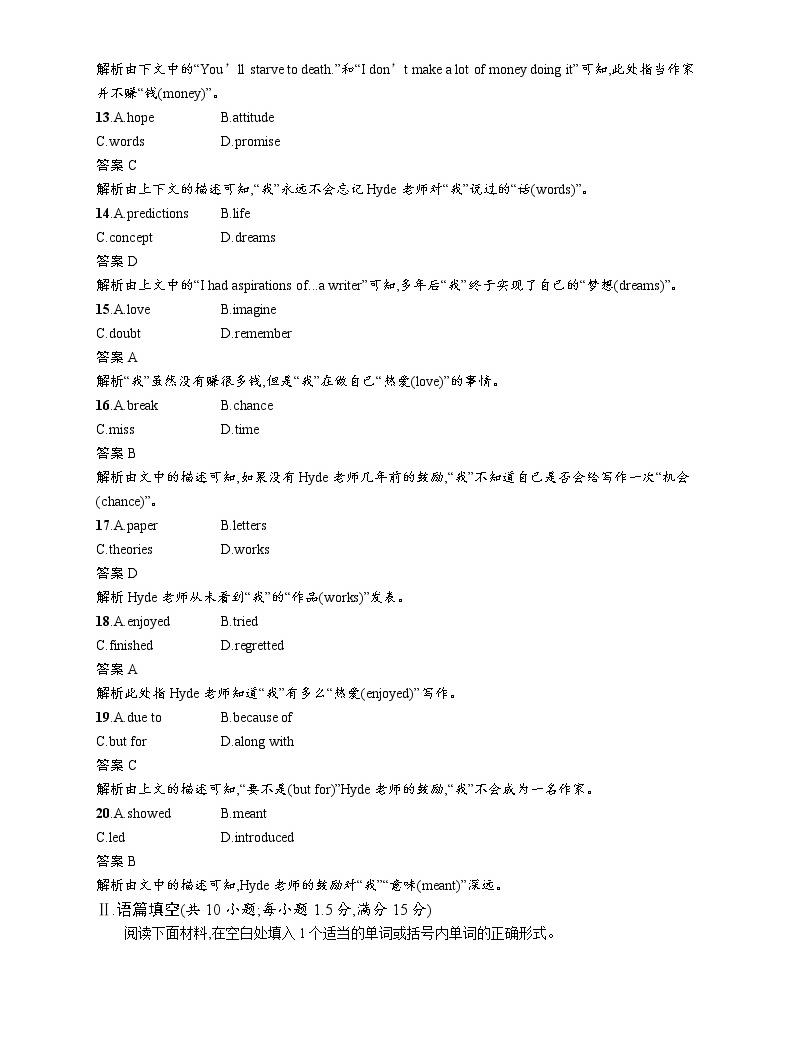 2020外研高考英语一轮复习课时训练:选修6 Module 2 语言知识运用与写作03