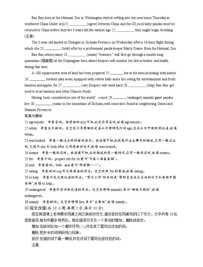 2020外研高考英语一轮复习课时训练:选修6 Module 2 语言知识运用与写作04