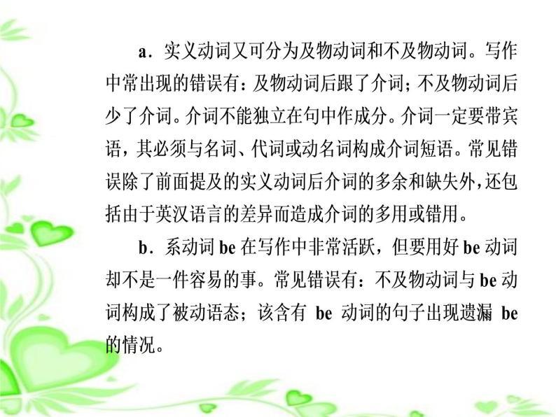 2020人教版高考英语二轮复习课件:第一部分专题六第一节 提纲类作文09