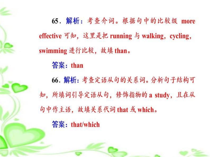 2020人教版高考英语二轮复习课件:第一部分专题四第二节 无提示词类06