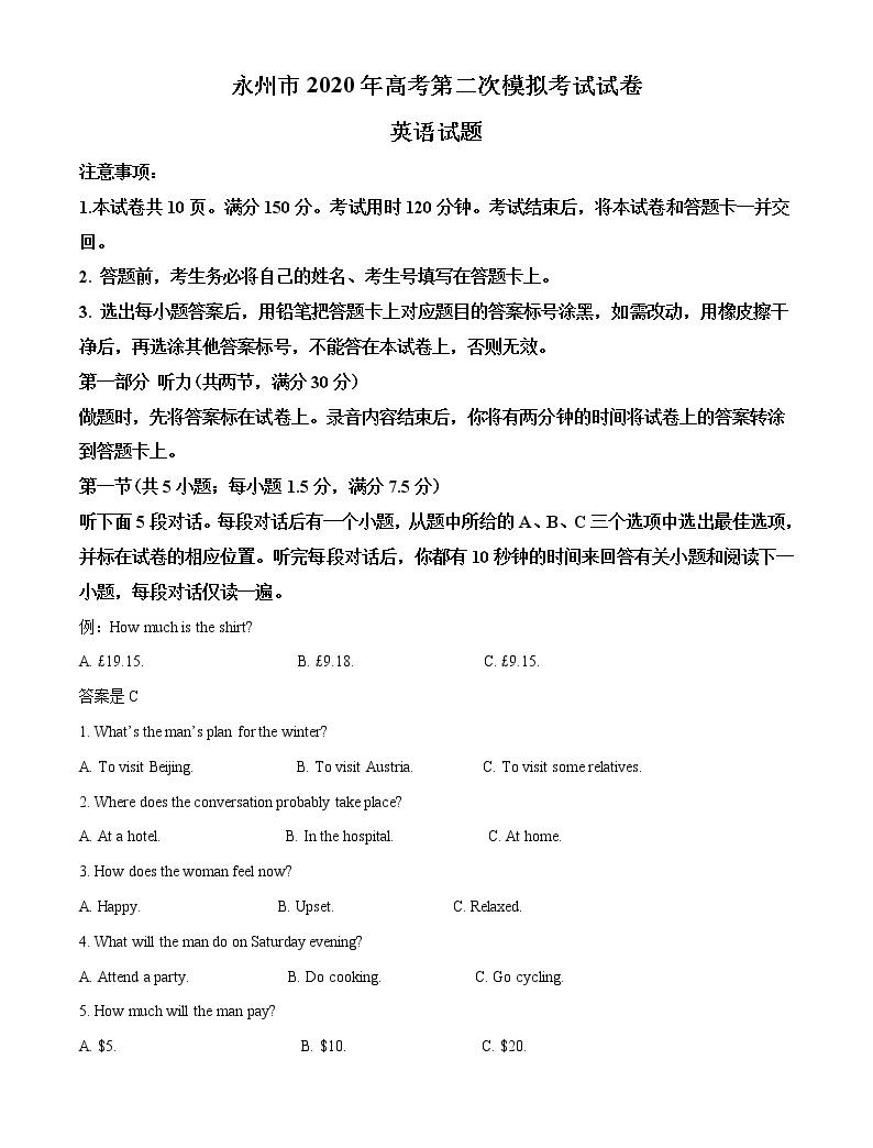 2020届湖南省永州市高考第二次模拟英语试题(解析版)01