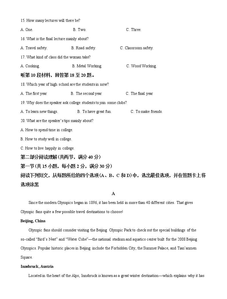 2020届湖南省永州市高考第二次模拟英语试题(解析版)03