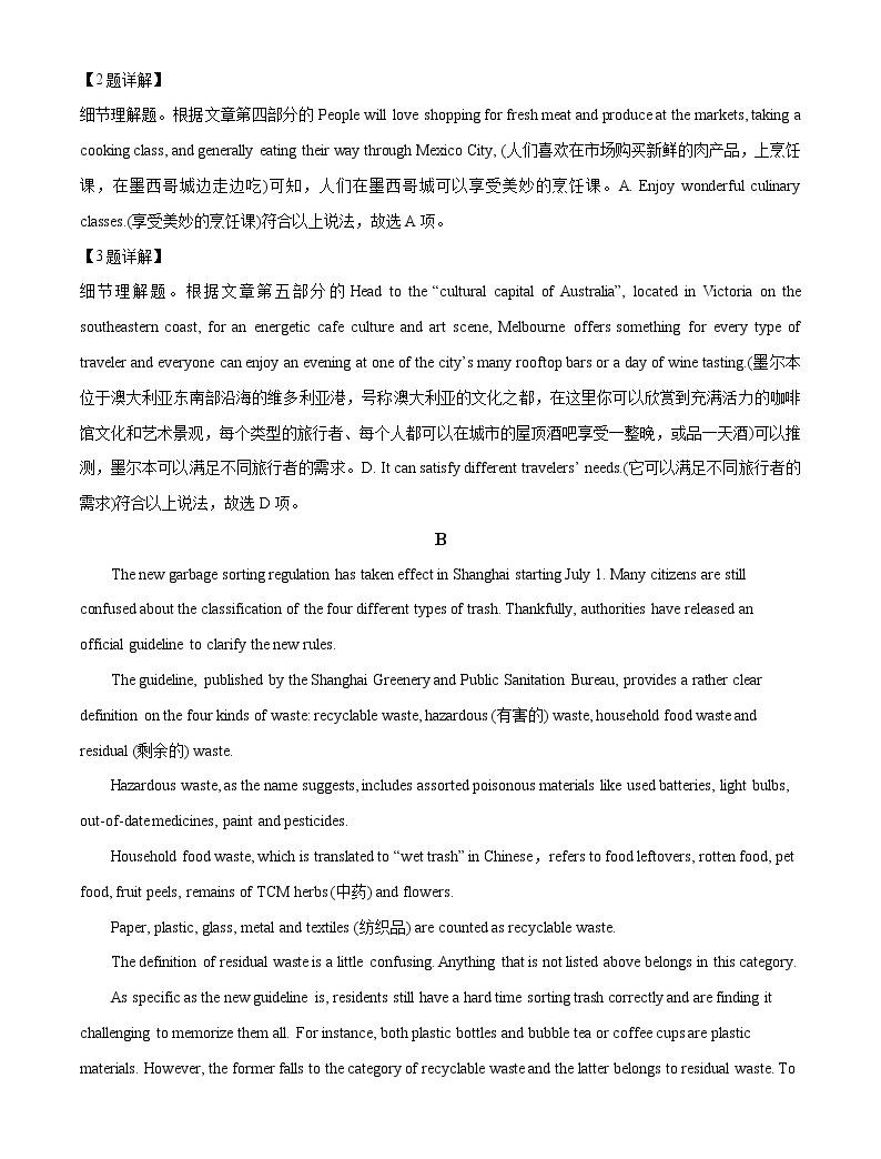 2020届湖南省永州市高考第二次模拟英语试题(解析版)05