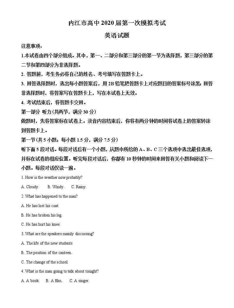 2020届四川省内江市高考第一次模拟英语试题(解析版)01