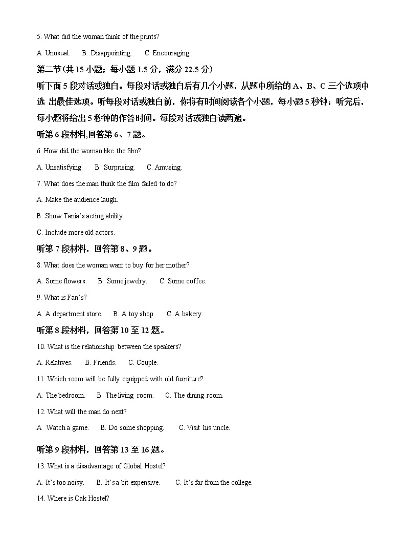 2020届四川省内江市高考第一次模拟英语试题(解析版)02