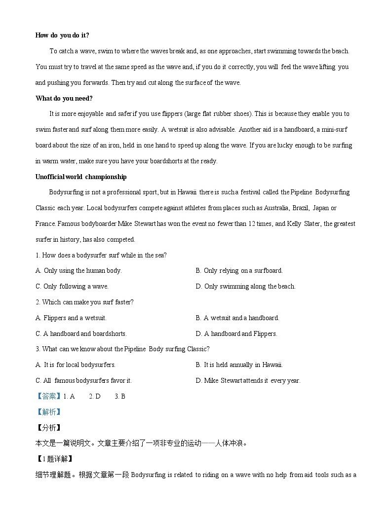 2020届四川省内江市高考第一次模拟英语试题(解析版)04