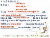 高一英語語法課件——虛擬語氣用法